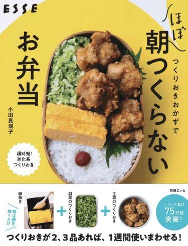 お弁当は「ほぼ朝つくらない」が新しい つくりおき研究12年小田さんがすすめる超時短術