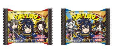 ファミマ×「刀剣乱舞-ONLINE-」コラボ! 限定「刀剣乱舞マンチョコ」を発売