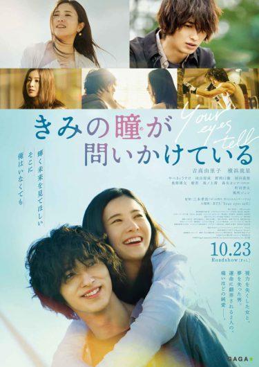吉高由里子×横浜流星主演『きみの瞳が問いかけている』が釜山国際映画祭に特別上映作品として出品決定