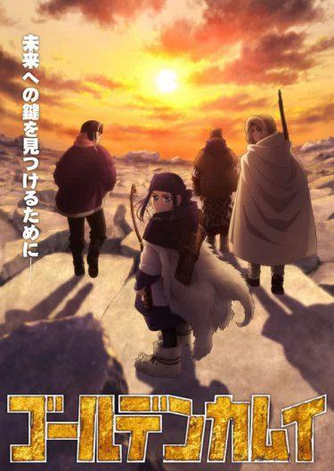TVアニメ『ゴールデンカムイ』第三期、キービジュアル第2弾が公開