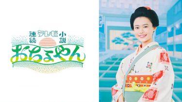朝ドラ「おちょやん」ビジュアルイメージ(photo by NHK)
