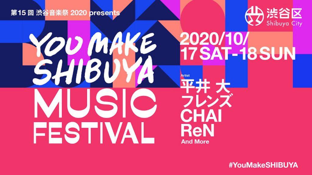 渋谷音楽祭2020