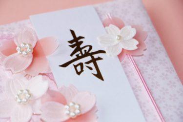 結婚式のご祝儀の相場は?印象に残る変わった祝儀袋もご紹介!