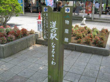 【北海道・東北・関東・中部地方】必ず寄りたいおすすめの道の駅