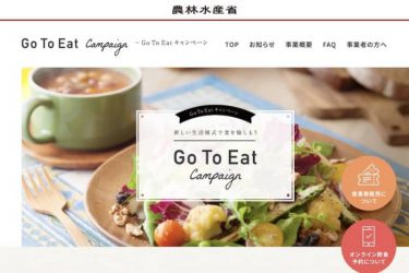 Go To イート、レストラン予約で1人1,000円相当付与のオンライン予約開始 プレミアム付食事券も順次