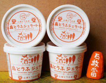 食べても罪悪感の少ないジェラート 材料は沖縄の身近な食べ物