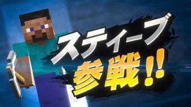 『スマブラSP』DLC第7弾として『マインクラフト』の「スティーブ」が参戦決定! アレックスやゾンビ、エンダーマンも参戦