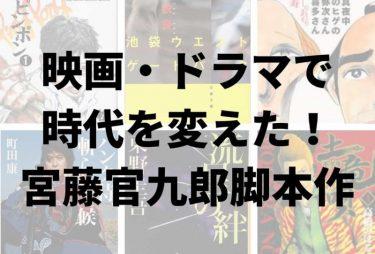宮藤官九郎は映画やテレビドラマの【今】をどう面白くした?