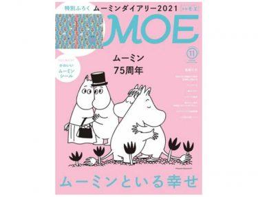 MOE 2020年11月号「おめでとう! ムーミン75周年 ムーミンといる幸せ」