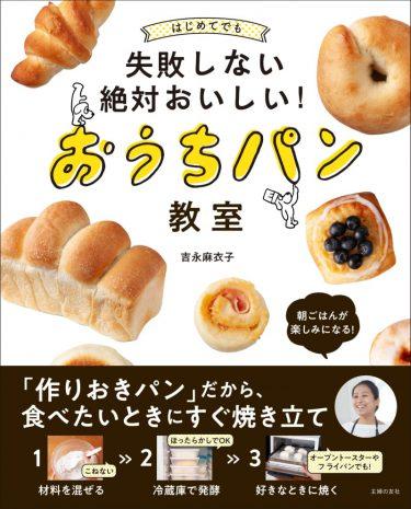 朝食に手作り焼き立てパンも夢じゃない!こねない、オーブンいらずの簡単62レシピ
