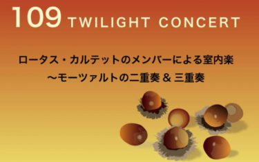 街角コンサート「トワイライトコンサート」、配信ライブとして10/26より再開