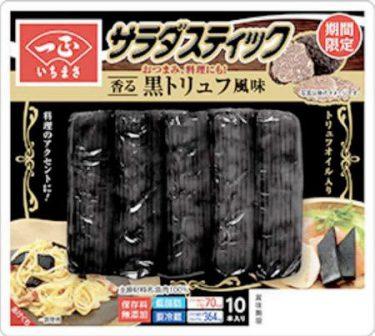 一正蒲鉾が「黒いカニカマ」発売 黒トリュフ風味、ハロウィーン需要見込む