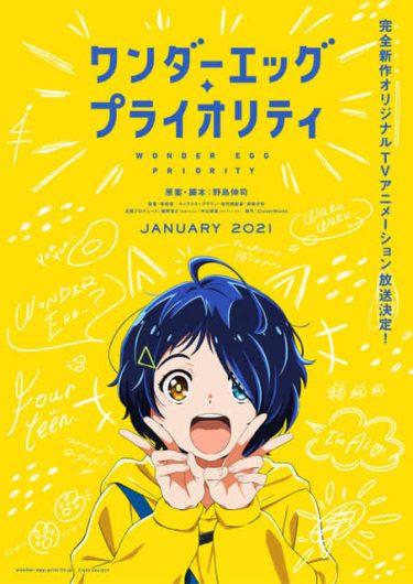 野島伸司、アニメ作品初の原案・脚本「ワンダーエッグ・プライオリティ」制作決定! 2021年1月放送スタート