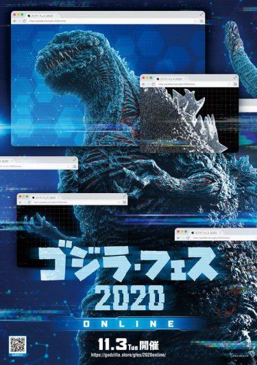 ゴジラ生誕65周年!『ゴジラ・フェス オンライン 2020』開催!! 11月3日(火・祝)はお家でゴジラざんまい