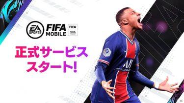 1万7千人以上の実在するサッカー選手が収録されたモバイルサッカーゲーム「EA SPORTS FIFA MOBILE」がサービス開始!