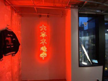 六本木に新たなアートの拠点:ANB Tokyoオープニング展に26組のアーティストが集まる