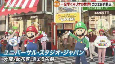 """""""世界でここだけ""""…「マリオ・カフェ&ストア」USJにオープン!""""マリオの大きな帽子""""も買えちゃう!"""