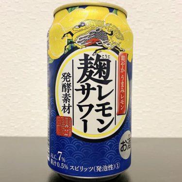 キリンの「麹」を使ったレモンサワーが思ったよりうまいぞ…!