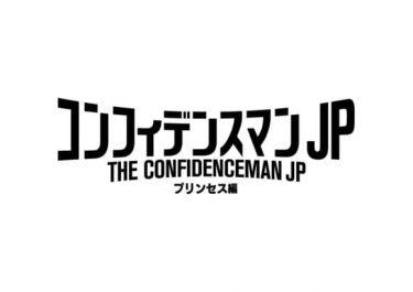 映画『コンフィデンスマンJP プリンセス編』Blu-ray・DVD発売決定!長澤まさみ、東出昌大、小日向文世からコメントも
