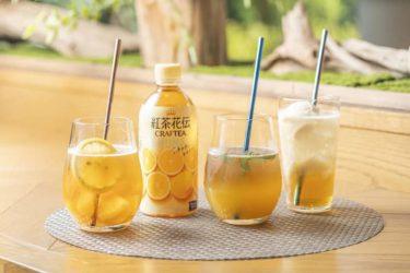 紅茶花伝クラフティーに「レモネード」登場! 簡単アレンジレシピが美味しそう。