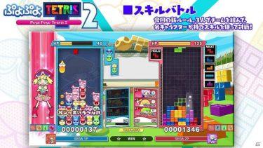 「ぷよぷよテトリス2」3人のキャラでチームを組んで戦う「スキルバトル」のルール紹介映像が公開!