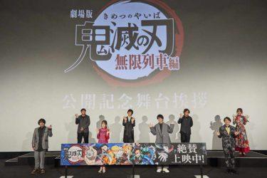 『劇場版「鬼滅の刃」無限列車編』、豪華キャスト陣登壇の舞台挨拶を開催