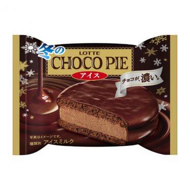 チョコパイファンに朗報! 「冬のチョコパイ」初のアイスが誕生するよ~