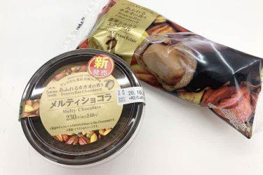 ファミマ×ケンズカフェ監修! Bean to Barチョコレートで驚きの濃厚さを実現