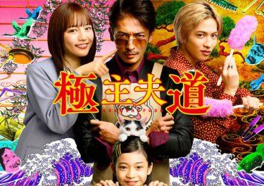 <極主夫道>(日本テレビ系) 玉木宏が「専業主夫」になった元「最凶の極道」の面白さ! 婦人会のイザコザにも極道流で落とし前、気持ちのいいコメディーだ