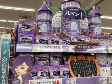 クオリティ高すぎ…! 香川のスーパーに建設された「ルマンド王国」が話題に→なぜここまで?担当者に聞いた