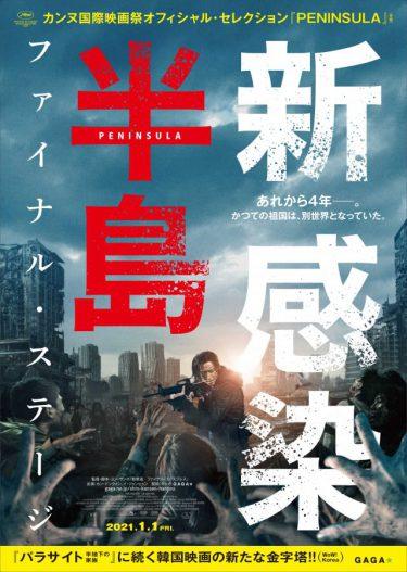 『新感染』続編、終末世界で怒涛のアクション!『ファイナル・ステージ』予告編公開