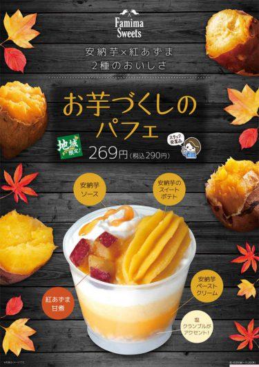 ファミマ、安納芋×紅あずま「お芋づくしのパフェ」を関西限定で発売!