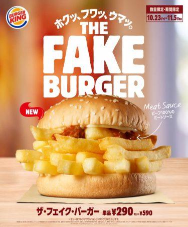 バーガーキング®の正体不明ハンバーガーの実態が明らかに!正体はまさかの「アレ」!