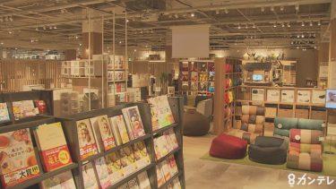 ソファでゆったり読書も 蔦屋書店と島忠のコラボ店舗が尼崎にオープンへ