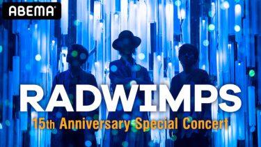 RADWIMPS、メジャーデビュー15周年記念ライブの生配信決定! 限定メモリアルチケットも販売開始
