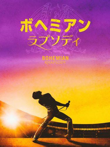 『ボヘミアン・ラプソディ』『GANTZ』がアマプラで見放題に!11月作品発表