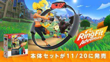 今冬は冒険しながらフィットネス!『Nintendo Switch リングフィット アドベンチャー セット』11月20日発売決定