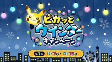 全国のポケモンセンター・ポケモンストアで「ピカッとウインターキャンペーン」が11月7日より開催!
