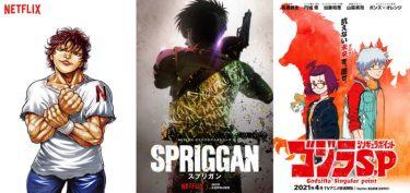 『スプリガン』ティザーPVが解禁。『ゴジラ S.P』『範馬刃牙』などネトフリアニメの新情報も一挙発表