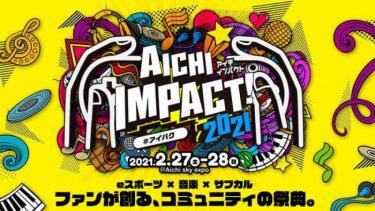 eスポーツ×音楽×サブカルの祭典「AICHI IMPACT!2021」をAichi Sky Expoで開催