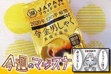 コイケヤ「プライドポテト」新作は塩無し! 幻の芋を最大限に味わえる