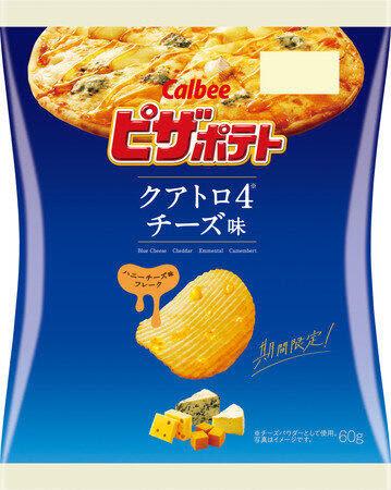 4種のチーズ使用 「ピザポテト」シリーズから「クアトロチーズ味」