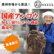 「センチョク~新鮮直送卸~」アンコウ吊るし切りレポート商品販売中