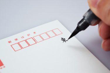 年賀状印刷はドコがおすすめ?安くて簡単にできる年賀状印刷サービス4つを徹底比較!