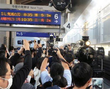 「SL鬼滅の刃」運行開始 JR熊本駅にファン殺到