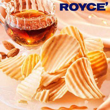 高級ポテチのロイズが期間限定の新味! 11月1日から数量限定販売