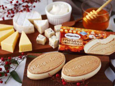 ハーゲンダッツ、「4種のチーズとはちみつ」味のクリスピーサンドを限定発売