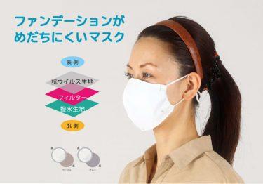 特殊加工とカラー生地でメイク移りが気にならない「ファンデーションがめだちにくいマスク」発売