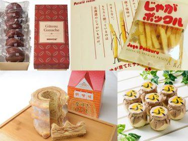 全部食べたことある?オンラインで購入できる北海道の「ハズさないお土産」4選