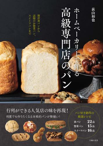 自宅で安く「ワンランク上の食パン」「有名店のパン」を再現するレシピ本